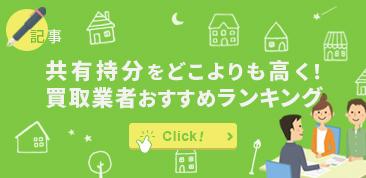 記事/共有持分をどこよりも高く! 買取業者おすすめランキング/Click