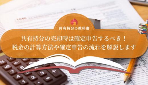 共有持分を売却したら確定申告は必要?税金の計算方法や申告の流れを解説します