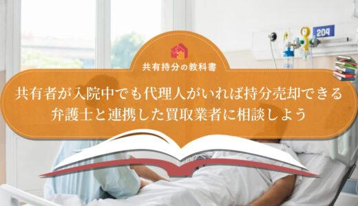 共有者が入院中に持分を売却する方法とは?マイホームの維持が困難なときの対処法も解説します!