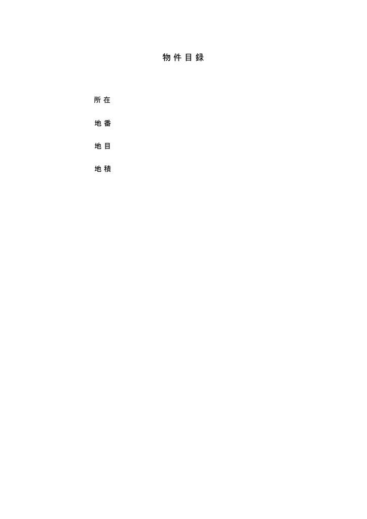 全面的価格賠償の訴状(4)