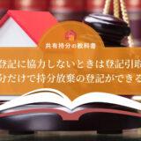 持分放棄の登登記引取請求訴訟 概要記が