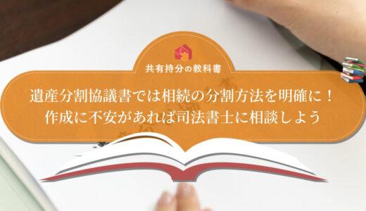 遺産分割協議書は相続人が作れる!ひな形通りの正しい書き方や作成依頼先も解説