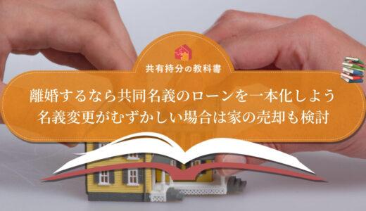 離婚時に共同名義の住宅ローンをどう処理するか「契約種別・家をどうするか」の観点で解説!