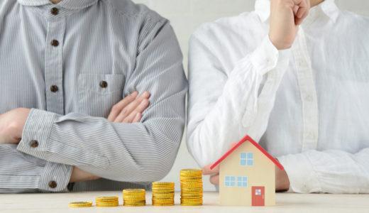 【共有持分の買取相場】査定基準や相場以上で買取してもらう方法も説明