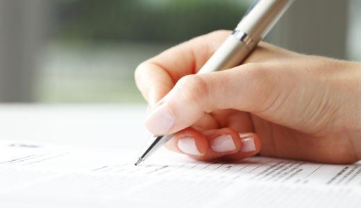 登記情報が変わったときは変更登記を!ひな形を使った変更登記申請書の作成方法や変更登記の流れを解説します