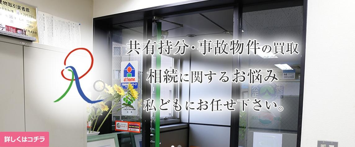 アール・マンション販売株式会社